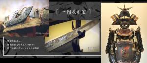 サムライギャラリー日本刀