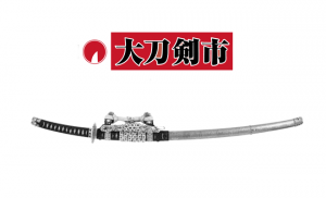 2017年大刀剣市開催