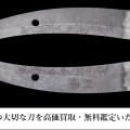 日本刀買取・無料鑑定ご希望の方はご予約の上16時までにお越しください。