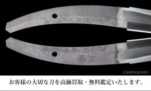 日本刀・刀剣・買取いたします。無料鑑定も承っております。