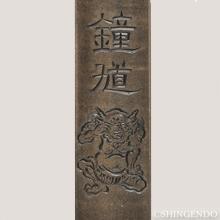 横谷宗珉(町彫り)