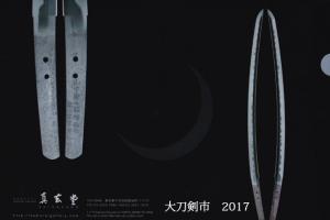 大刀剣市2017先着ご来場者様特典クリアファイル