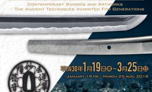 The Japanese Sword Museum in Rougoku