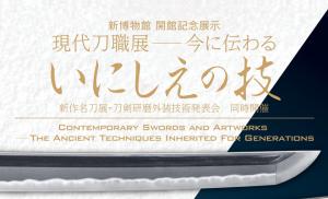刀剣博物館両国にて再開