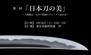 2018年第一回「日本刀の美」展示会