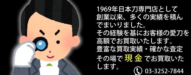 日本刀買取なら創業1969年サムライギャラリー眞玄堂へ