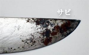 刀に生じるサビ