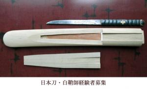 伝統工芸日本刀白鞘師後継者募集