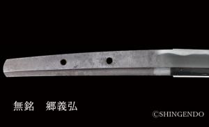 篭手切江で知られる郷義弘・刀