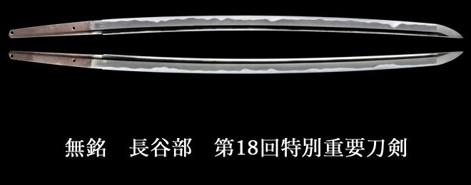 特別重要刀剣無銘長谷部国重