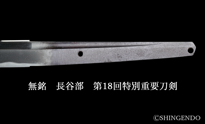 第18回特別重要刀剣無銘長谷部茎