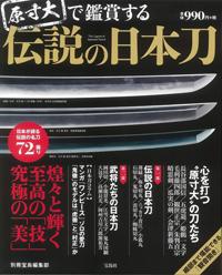 原寸大で鑑賞する伝説の日本刀