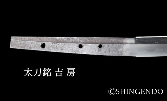 太刀銘 吉房 特別重要刀剣