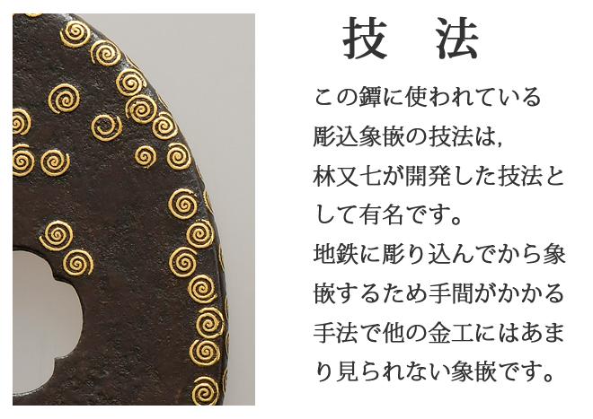 楽寿 彫込象嵌について
