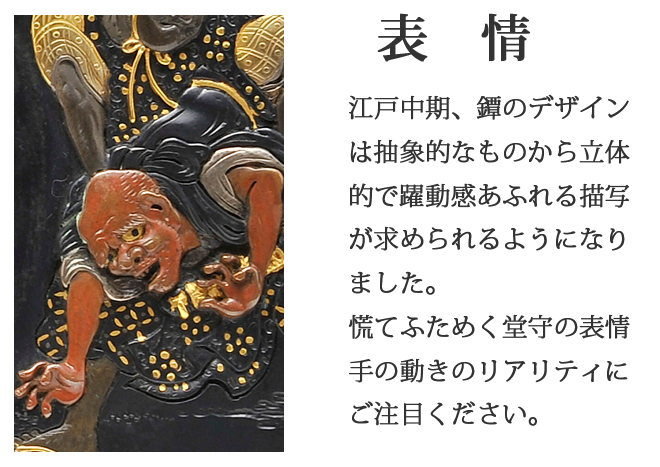 名品を味わう江戸中期鐔デザイン