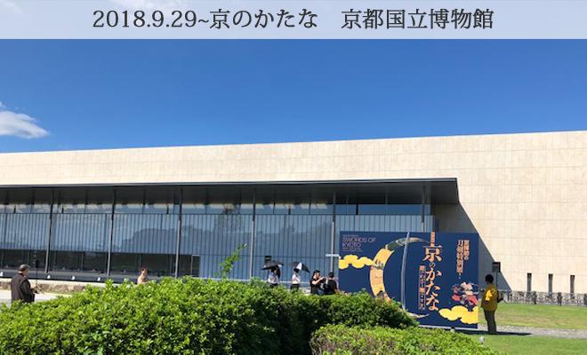 京都国立博物館特別展【京のかたな】