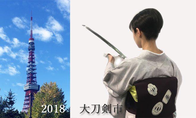 大刀剣市2018
