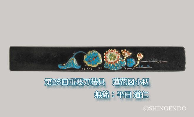 第25回重要刀装具 蓮花図小柄 無銘:平田道仁