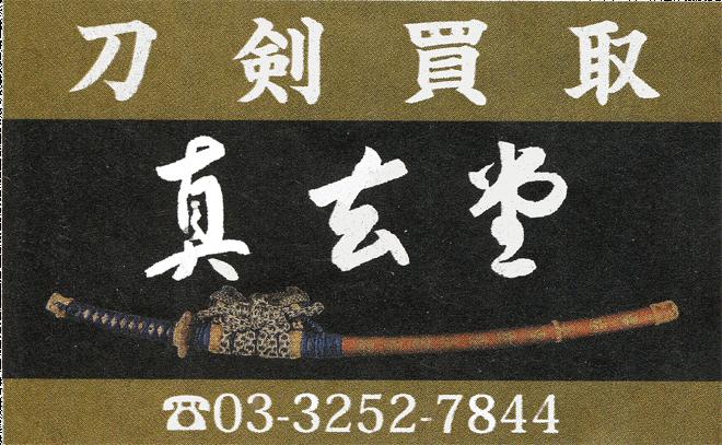 読売新聞広告掲載中 日本刀買取なら東京神田、眞玄堂へご相談ください。