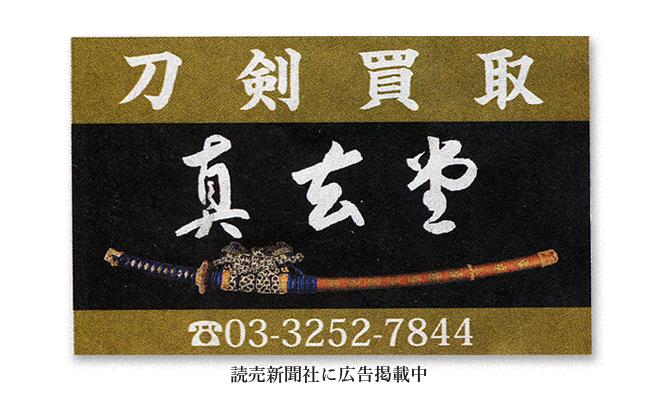 日本刀高価買取;読売新聞広告