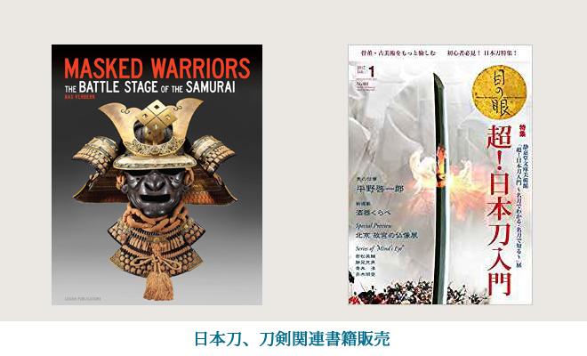 日本刀、刀剣関連書籍販売