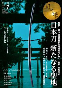 目の眼『日本刀新たなる聖地』