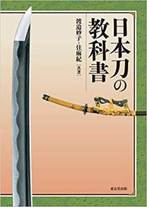 『日本刀の教科書』渡邊妙子