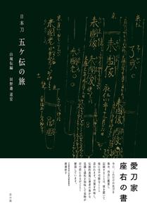 『 日本刀 五ヶ伝の旅 山城伝編 』 田野邉 道宏