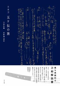 『 日本刀 五ヶ伝の旅 大和伝編 』 田野邉 道宏