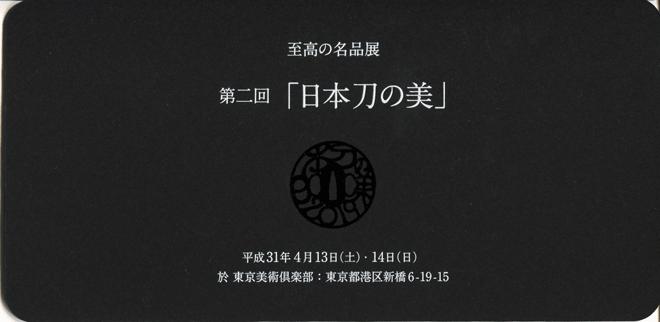 第2回「日本刀の美」特別展示会