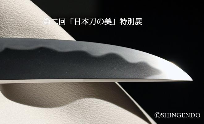 第二回日本刀の美特別展