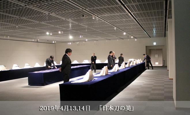 第二回日本刀の美展示会