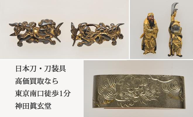 刀買取、刀装具買取なら刀専門店の東京神田眞玄堂迄ご相談ください。