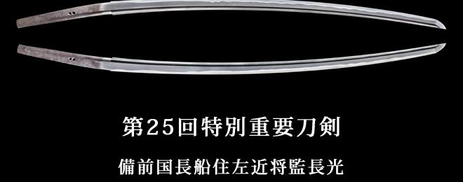 第25回重要刀装具備前国左近将監長光長光