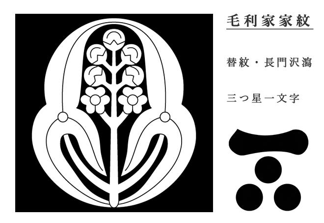 毛利元就も家紋に使った沢瀉、武人が好んだ縁起の良いモチーフです。