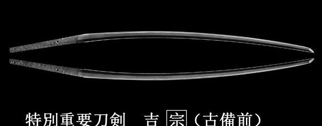 2019年大刀剣市出品特別重要刀剣:吉宗
