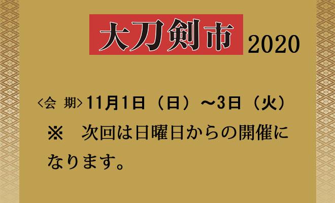2020年大刀剣市は11月1日(日)~3日(火)開催です。