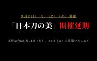 第三回日本刀の美特別展示会延期のお知らせ