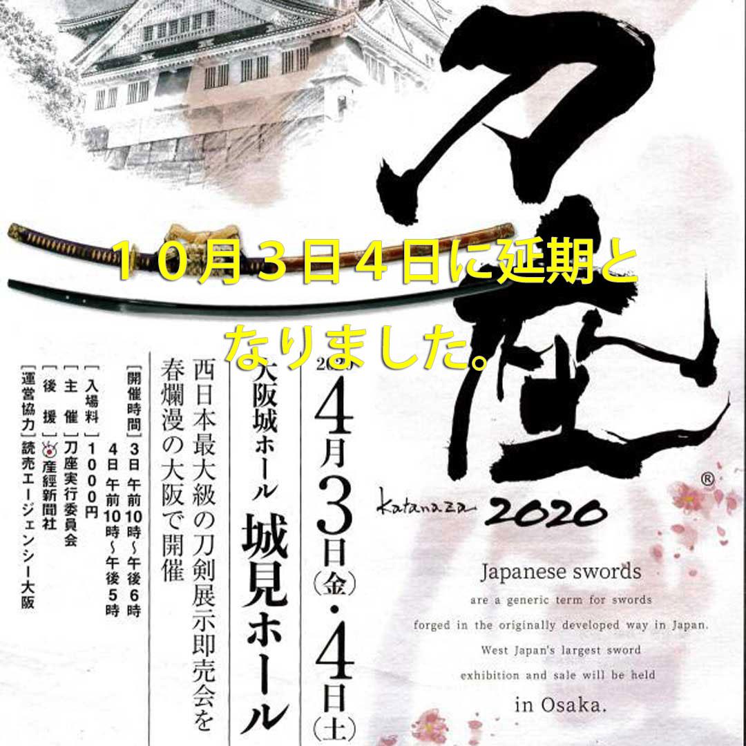 2020年4月大阪刀座延期のお知らせ