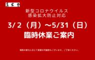 2020年3月2日~臨時休業のお知らせ