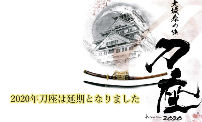 2020年大阪刀座は延期となりました