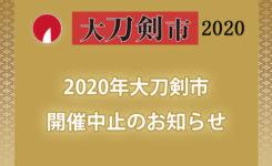 2020年大刀剣市中止の押田江