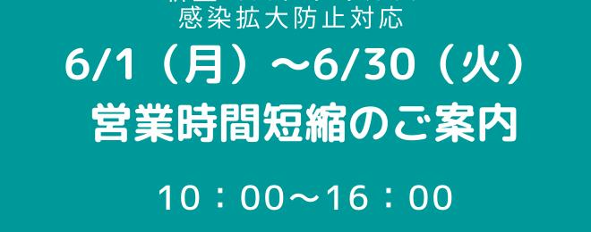 6/1より営業時間短縮にて営業再開いたします。