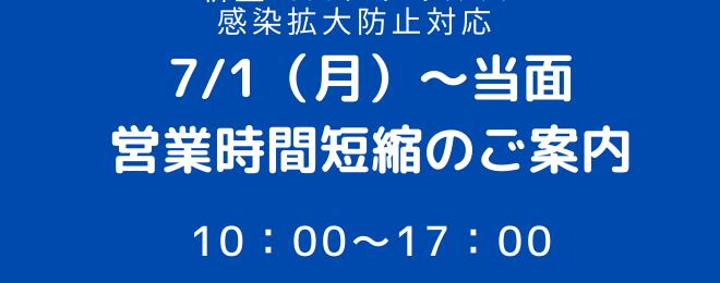 2020年7月1日より当面の営業時間のお知らせ
