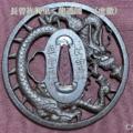 長曽祢興里(虎徹)龍透図鐔