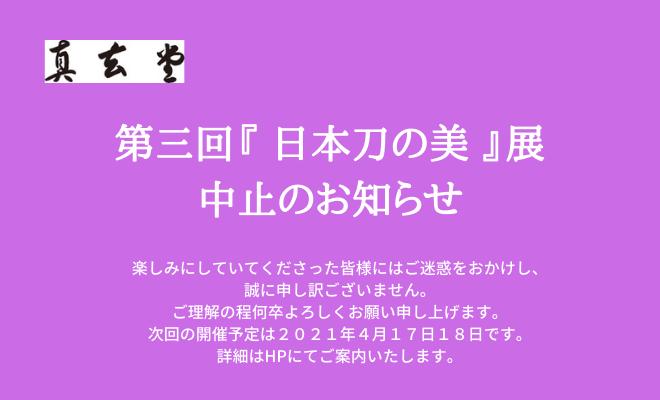 第三回日本刀の美展中止のお知らせ
