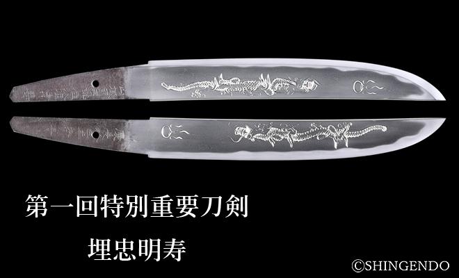 第一回特別重要刀剣:埋忠明寿