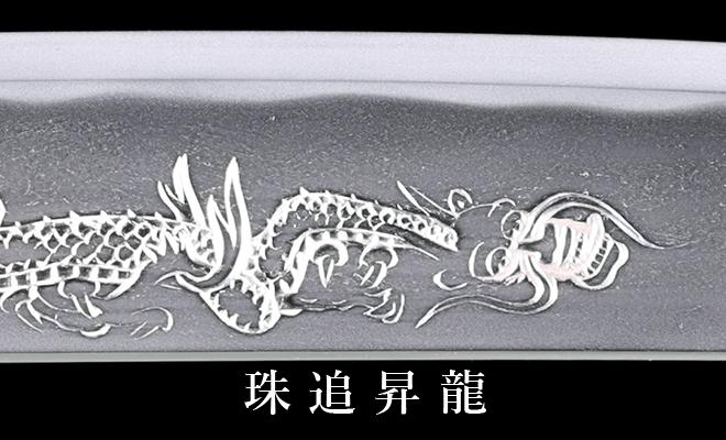 珠追昇龍(たまおいのぼりりゅう)
