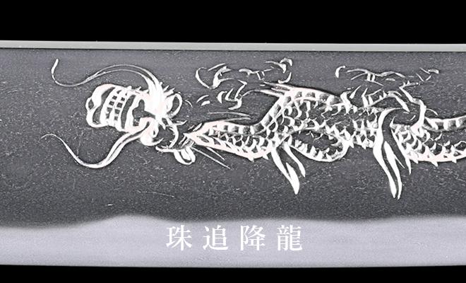 珠追降龍(たまおいくだりりゅう)