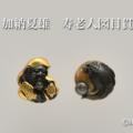 第27回重要刀装具 寿老図目貫 加納夏雄